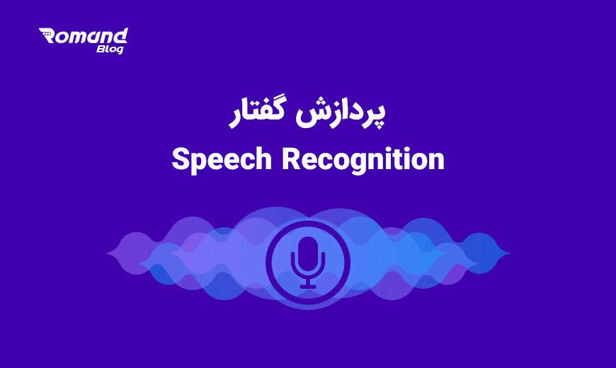 پردازش گفتار speech recognition
