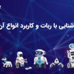 آشنایی با ربات و کاربرد انواع ربات